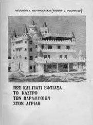 """Το εξώφυλλο του βιβλίου """"Πώς και γιατί έφτιαξα το κάστρο των παραμυθιών στον Αγρίλη"""" του Χαράλαμπου Φουρναράκη"""