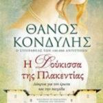 Βιβλίο: Η Δούκισσα της Πλακεντίας